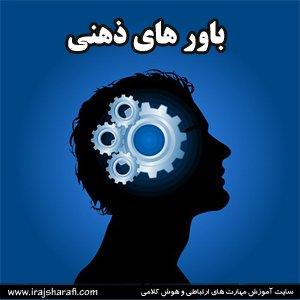 باورسازی ذهنی