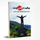 کتاب موفقیت در خون توست ؛ ایرج شرفی