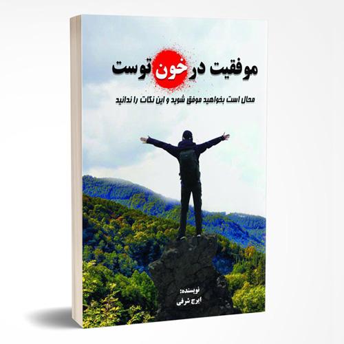 کتاب «موفقیت در خون توست»