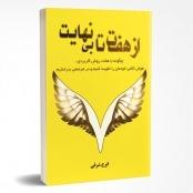 کتاب هوش کلامی: «از هفت تا بی نهایت»