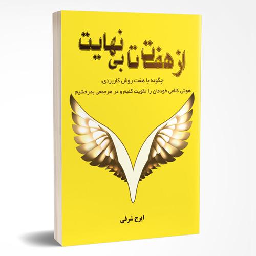 کتاب از هفت تا بی نهایت ؛ هوش کلامی ؛ ایرج شرفی