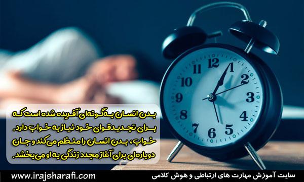 خواب راحت موجب شادابی
