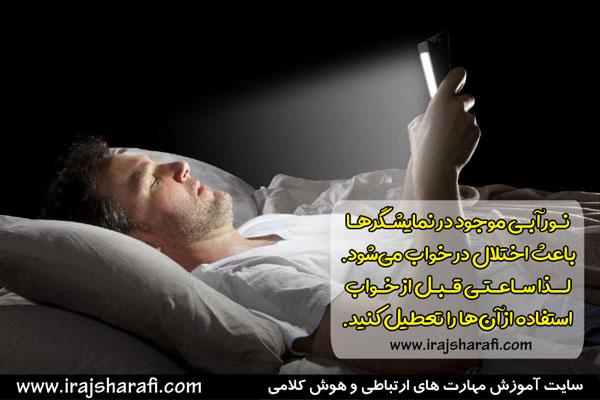 موبایل در رختخواب مانع خواب راحت است