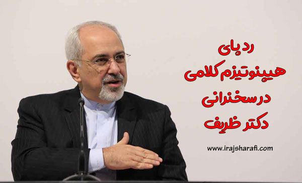 هیپنوتیزم کلامی در صحبت های آقای ظریف