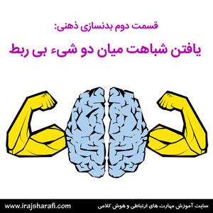 قسمت دوم بدنسازی ذهنی: یافتن شباهت میان دو شی بی ربط