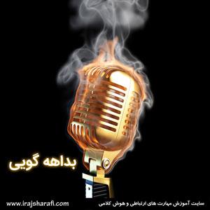 http://irajsharafi.com/bedahe-goii/