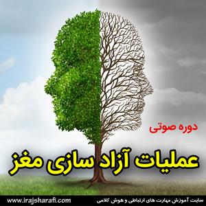 دوره رایگان صوتی «عملیات آزادسازی ذهن»