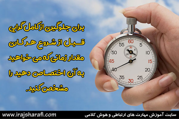 اختصاص زمان برای جلوگیری از کمال گرایی