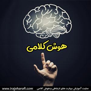 هوش کلامی چیست؟