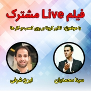 Live مشترک با سینا محمدیان