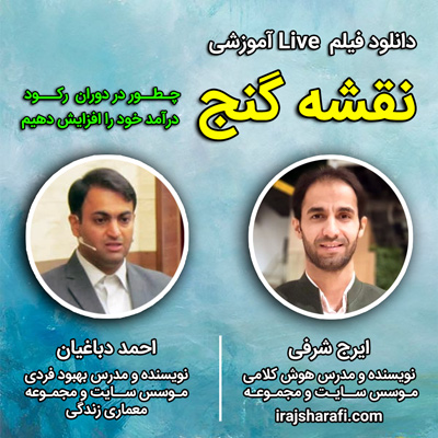 Live با احمد دباغیان با موضوع کسب درآمد