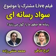 Live مشترک با محمد منشی زاده با موضوع سواد رسانه ای
