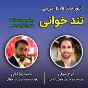 Live با حمید وجکانی با موضوع تندخوانی