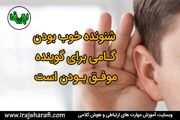 تاثیر گوش دادن فعال در جذاب صحبت کردن