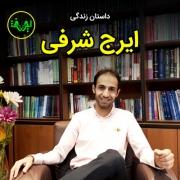 بیوگرافی ایرج شرفی