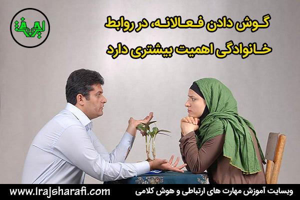 اهمیت گوش دادن فعال و موثر در روابط خانوادگی