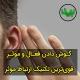 گوش دادن فعال و موثر