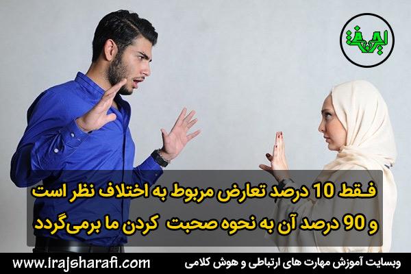 حل تعارض زوجین
