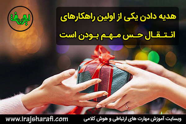 تاثیر هدیه دادن